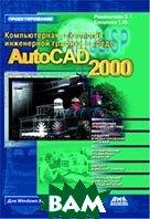 Компьютерная технология инженерной графики в среде AutoCAD 2000. Учебное пособие (+CD)  Романычева Э.Т. купить
