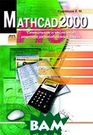 Mathcad 2000 Pro. Серия: «Для пользователей»  Кудрявцев Е.М. купить