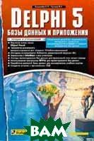 Delphi 5. Базы данных и приложения. Лекции и упражнения  С.П. Кандзюба, В.Н. Громов купить