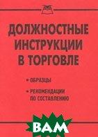 Должностные инструкции в торговле 2 издание  Усманова Н.Р. купить