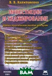 Инвестиции и хеджирование Учебно-практическое пособие для вузов  Капитоненко В.В. купить
