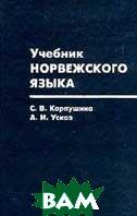 Учебник норвежского языка + 2 кассеты  Карпушина С.  купить