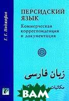Персидский язык: Коммерческая корреспонденция и документация: Учебник   Наджафов Г. купить