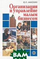 Организация и управление малым бизнесом  Анискин Ю.П. купить