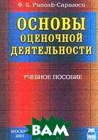 Основы оценочной деятельности: Учебное пособие   Риполь-Сарогоси Ф.Б. купить