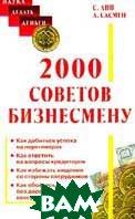 2000 советов бизнесмену  Дип С., Сасмен Л. купить