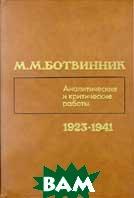 ������������� � ����������� ������ (1923-1941)  �. �. ��������� ������