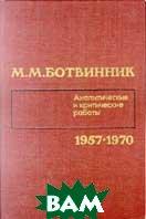 Аналитические и критические работы (1957-1970)  М. М. Ботвинник купить