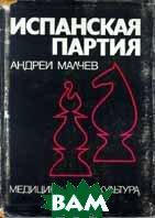 Испанская партия (аналитическая картотека)  Андрей П. Малчев купить