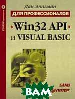 Win32 API и Visual Basic. Для профессионалов (+CD)   Дан Эпплман  купить