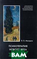 Психотерапия нового века  В. В. Макаров купить