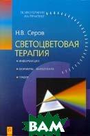 Светоцветовая терапия: Смысл и значение цвета: Информация - цвет - интеллект   Н. В. Серов купить
