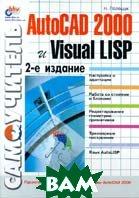 AutoCAD 2000 и Visual LISP  Полещук Н. Н.  купить