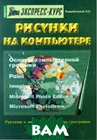 Рисунки на компьютере: Основы компьютерной графики  Коцюбинский А.О. купить
