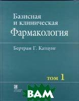 Базисная и клиническая фармакология: в 2-х томах. Том 1  Бертрам Г. Катцунг купить