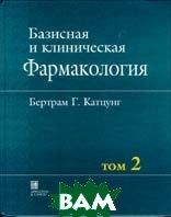 Базисная и клиническая фармакология: в 2-х томах. Том 2  Бертрам Г. Катцунг купить