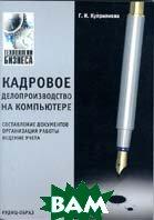 Кадровое делопроизводство на компьютере: составление документов, организация работы, ведение учета  Г. И. Куприянова  купить