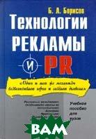 Технологии рекламы и PR: Учебное пособие   Борисов Б.Л. купить