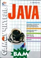 Java. Самоучитель  Хабибуллин И. Ш. купить