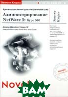 Руководство Novell для специалистов CNE. Записки Кларка. Администрирование NetWare 5: Курс 560  Дэвид Дж.Кларк IV купить