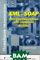 XML и SOAP программирование для серверов BizTalk (+ CD - ROM)  Брайан Трэвис  купить