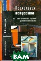 Психология искусства  В. М. Аллахвердов купить