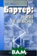 Бартер: теория и практика  А .К. Ляско купить