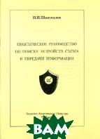 Практическое руководство по поиску устройств съема и передачи информации  П. П. Шаповалов  купить