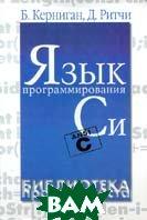 Язык программирования Си. Библиотека программиста   Керниган Б., Ритчи Д. купить