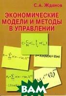 Экономические модели и методы в управлении  Жданов С.А. купить