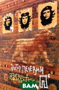 Generation П  Пелевин В. купить