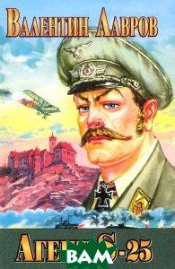 Агент S-25, или Обреченная любовь: исторический детектив  Валентин Лавров купить