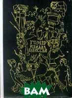 Илиада Одиссея. В 2-х томах  Гомер купить