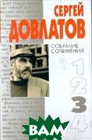 Собрание сочинений. В 4-х томах  Сергей Довлатов купить