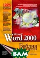 Microsoft Word 2000. Библия пользователя  Брент Хислоп, Дэвид Энжелл  купить