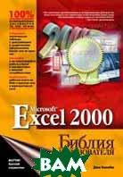 Microsoft Excel 2000. ������ ������������  ���� ��������  ������