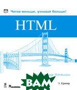 HTML: наглядный курс Web-дизайна  Эрик Крамер  купить