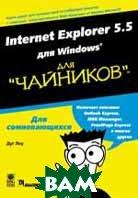 Internet Explorer 5.5 для Windows для `чайников`  Дуг Лоу  купить