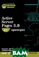 Active Server Pages 3.0 на примерах + CD-ROM 