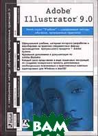 Adobe Illustrator 9.0. Учебник  ( + CD-ROM )  Компания Adobe купить