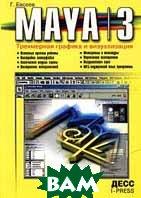 Maya 3: Трехмерная графика и визуализация  Г. Евсеев  купить