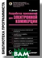 Разработка приложений для электронной коммерции. Библиотека программиста (+CD)  Н. Джерк купить
