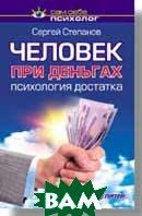 Человек при деньгах  С. Степанов купить