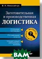 Заготовительная и производственная логистика  Николайчук В. Е. купить