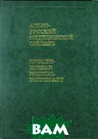 Англо-русский медицинский словарь: Около 70 000 терминов  Акжигитов Г.Н., Бенюмович М.С., Чикорин А.К. купить