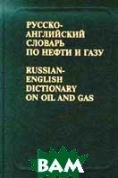 Русско-английский словарь по нефти и газу: Словарь содержит около 35000 терминов.   Булатов А. И. купить