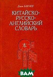 Китайско-русско-английский словарь  Барлоу Дж.  купить