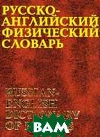 Русско-английский физический словарь: Около 75 000 терминов  Новиков В.Д. и другие купить
