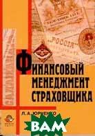 Финансовый менеджмент страховщика   Юрченко Л.  купить
