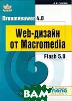 Web-дизайн от MACROMEDIA: Практическое пособие  А . К. Гультяев  купить